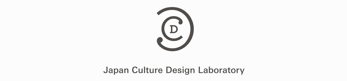 一般社団法人 日本カルチャーデザイン研究所